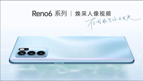 OPPO Reno6 Pro搭配这个保护壳 简直就是自拍神器?
