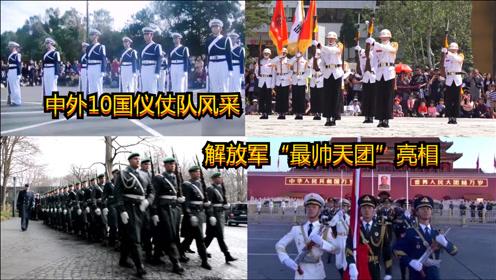 """中外10国仪仗队风采,解放军""""最帅天团""""亮相,"""