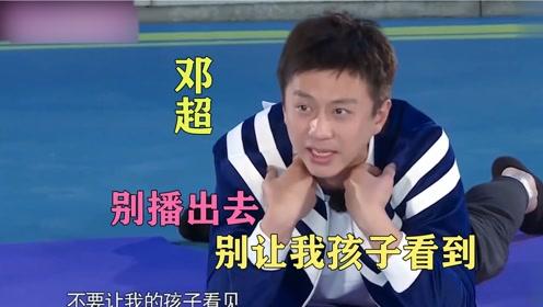 综艺搞笑名面,邓超你放轻松点!陈赫:他不仅