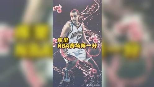 库里NBA生涯第一分,当初谁能想到小学生模样的他成就会这么高