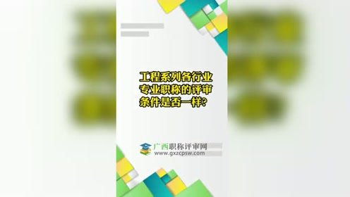 #广西工程师职称# 工程系列各行业、专业职称的