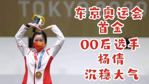 东京奥运会首金,00后选手杨倩获得金牌,沉稳又大气