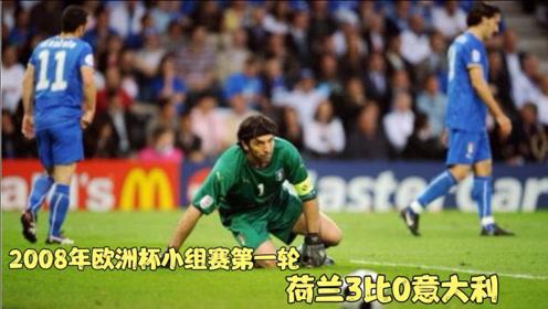 回顾08年欧洲杯荷兰3比0意大利,斯内德传射,范尼越位进球未吹