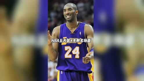 盘点NBA五大装X失败名场面,尼克杨自信回头,库里地滑之秀