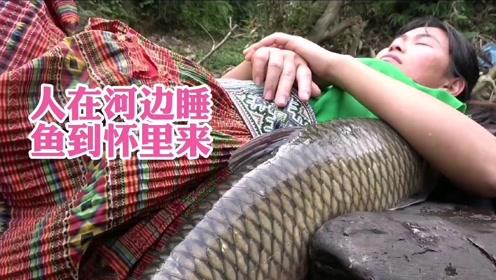 搞笑:懒女人河边睡觉,身旁却出现诡异情况,轻