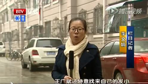 北京 买彩票负债累累 彩民抢劫培训师