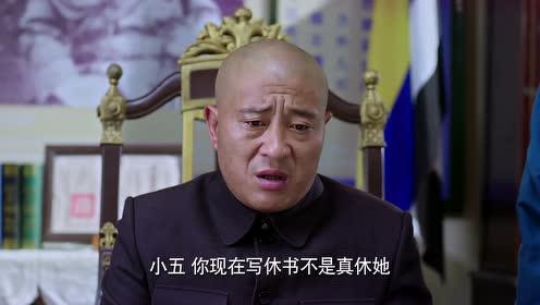 《小五当官》第24集剧照