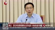 中共上海市委全面深化改革领导小组举行第十八次会议 韩正:深化对改革规律的认识和运用 将改革进行到底