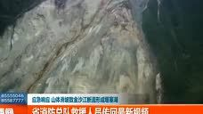 省消防总队救援人员传回最新视频