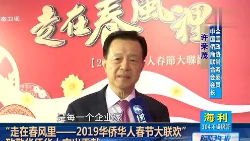 """""""走在春风里——2019华侨华人春节大联欢""""致"""