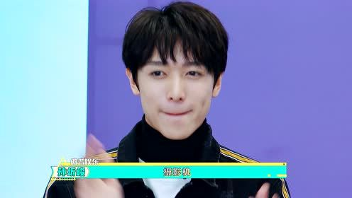 """CHUANG Inside EP24: Smile test! All members study He Luoluo """"lesion"""" performance"""