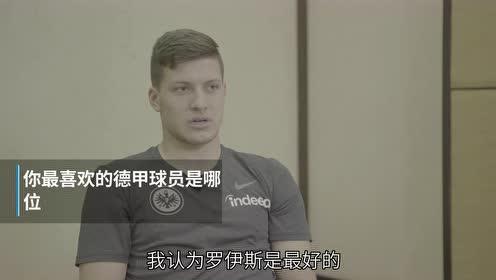 【专访】约维奇:最喜欢西甲的比赛氛围 在德甲最喜欢的是罗伊斯