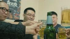 【花絮】喝酒之前我是沈阳的,喝酒之后沈阳是我的!