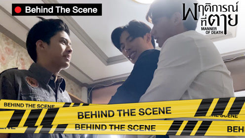Behind the scenes: EP5 Part1   Manner of Death