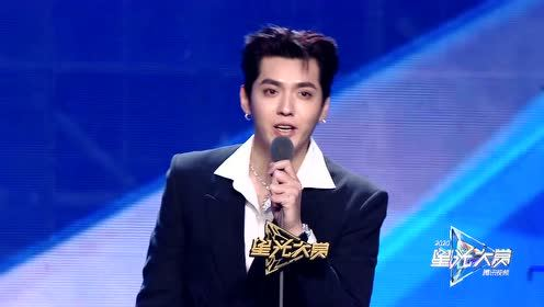 All Star Night:  Kris Wu - Talented Singer and Composer of the Year