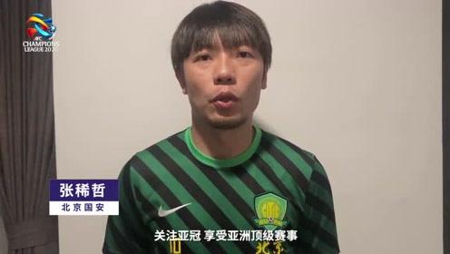 为中超球队加油!亚洲足坛众星邀您关注即将开启的亚冠联赛