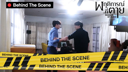 Behind the scenes: EP3 Part2   Manner of Death