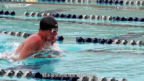 跟着世界冠军罗切特一起学习游泳-蛙泳姿势