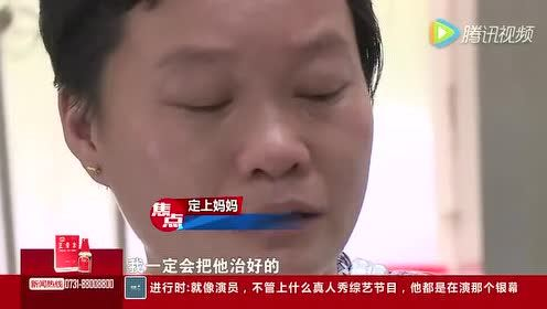 13岁男孩患脑瘤 坚强母子的求医路