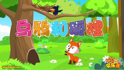 沪教版一年级语文下册23 狐狸和乌鸦