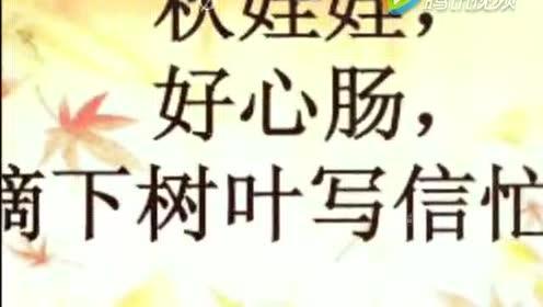 西师大版一年级语文上册4.秋娃娃