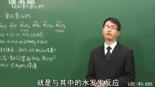 高中化学必修一第四章 非金属及其化合物 第3节 硫和氮的氧化物