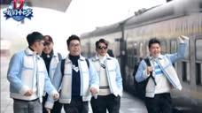 《我们十七岁》郭富城火车站尬舞 范明获赞