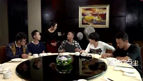 陈翔六点半:请朋友吃饭,因价格贵,假装跟服务员争执
