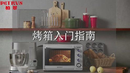 烤箱初次使用视频教程