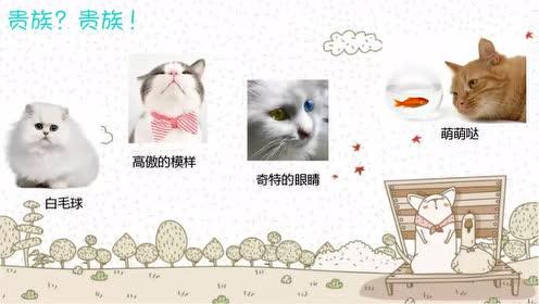 四年级语文上册作文指导习作辅导_喜欢的动物