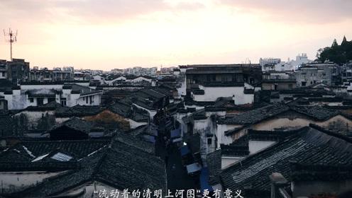 【黄山城市宣传片】山下时光江边老街