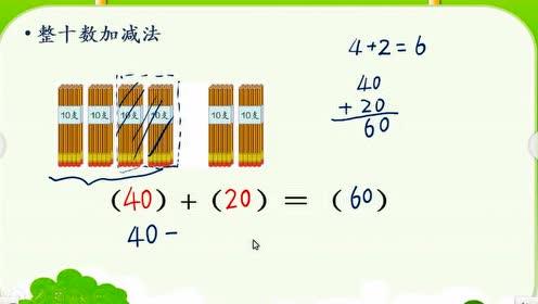 实验教科书一年级数学下册六 100以内的加法和减法(一)