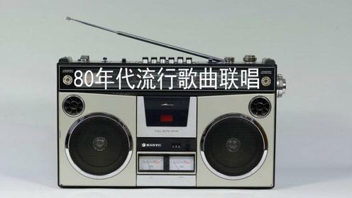 38首80年代怀旧老磁带 流行歌曲联唱 你听过几首