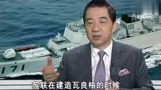 中国辽宁舰的保护能力究竟如何?局座张召忠一语道破!