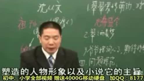 高中語文必修五3 邊城(沈從文)