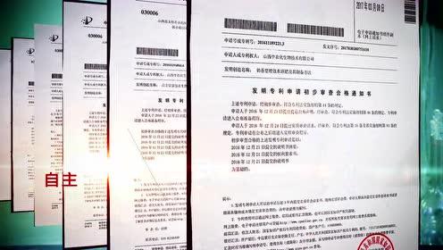 山西中农化企业宣传片