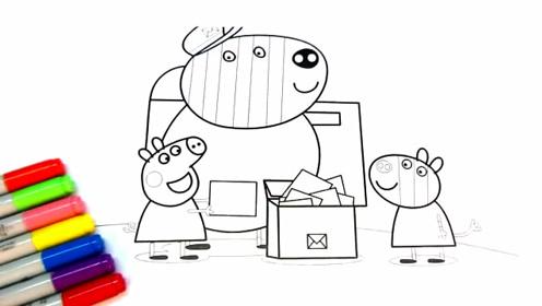 儿童简笔画 小猪佩奇看到邮递员
