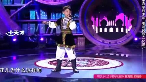 新疆10岁小男孩唱响民族文化遗产唱的观众按耐不住评委陶醉其中