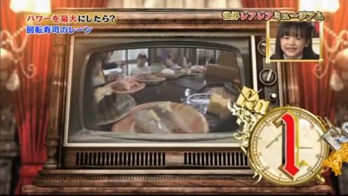日本搞笑综艺:吃旋转寿司的突然加快旋转速度
