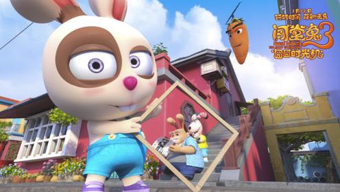 《闯堂兔3》主题曲mv 萌兔的热血时间历险