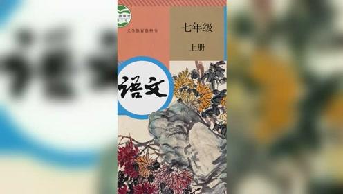 新人教版七年級語文上冊