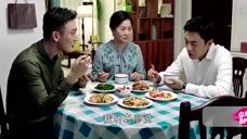 妈妈让江河回家吃饭,同意江河和卢茜在一起,弟弟为他们策划婚礼