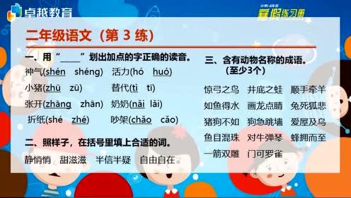 苏教版二年级语文下册 练习1- 练习8