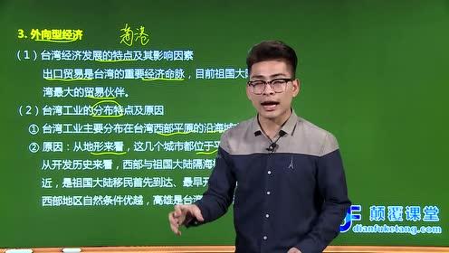 八年级地理下册第七章 南方地区 4.祖国的神圣领土─台湾省