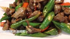 爆炒鸡胗不老不柴,脆嫩可口,鲜辣又下饭,美味又可口