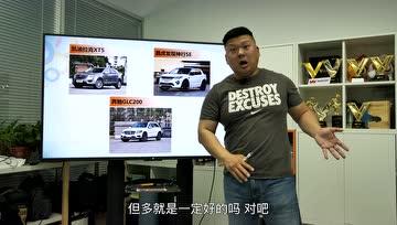 胖哥选车 XT5 - 大轮毂汽车视频