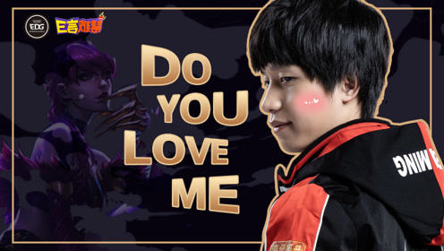 E言难禁第六期:Do you love me?