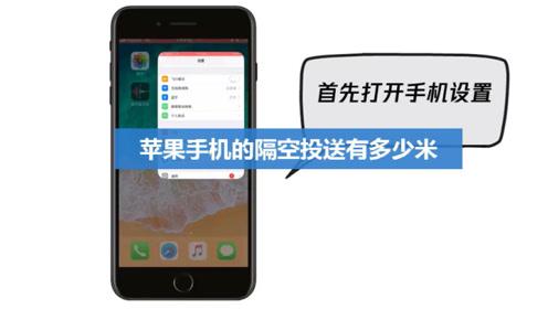 苹果手机的隔空投送有多少米