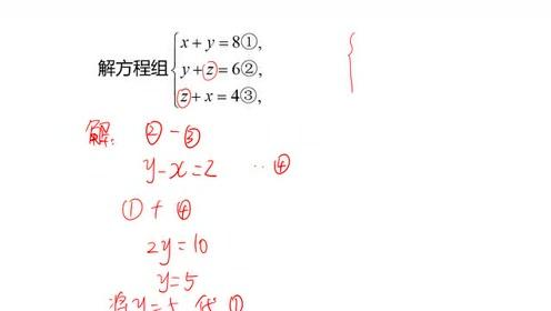 新版七年級數學下冊第八章 二元一次方程組8.4 三元一次方程組的解法