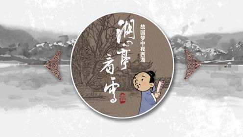 九年級語文上冊12 湖心亭看雪
